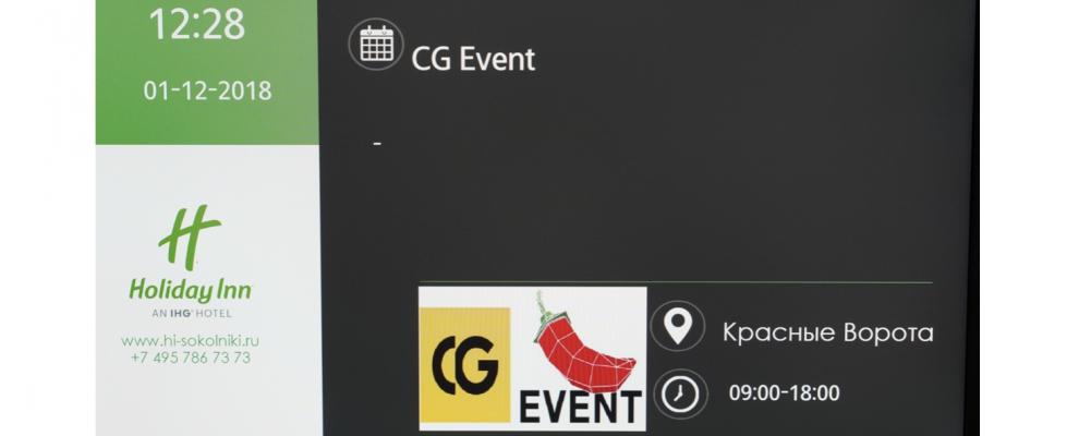 Конференция CG event.