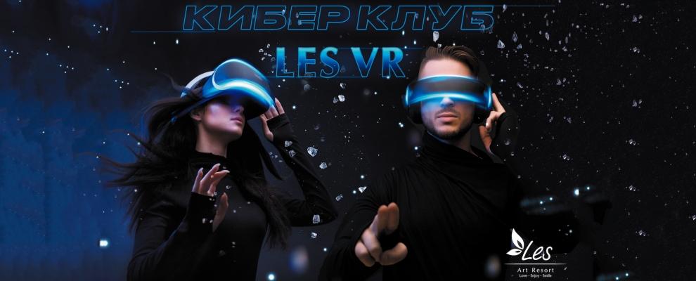 Открытие Кибер клуба LES VR